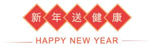 记一次特殊的新年|当口罩、消毒液等成为年货时~