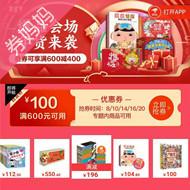 京东优惠券:自营童书每满100减50