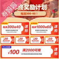 京东优惠券:家电超级5