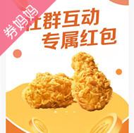 微信免费领麦当劳麦辣鸡翅
