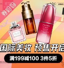 京东国际优惠券:国际美妆