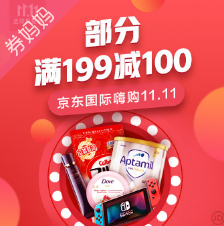 京东国际优惠券:京东国际嗨购双11