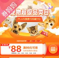 京东优惠券:宠物超级品类日