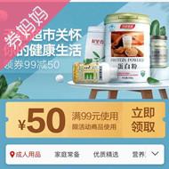 天猫超市优惠券:健康用品50元券