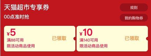 天猫超市 全场通用券2张 满140-10元通用券