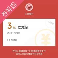 新增福建/江苏:工行1-99元微信立减金