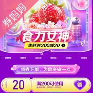 京东优惠券:生鲜满200-20元