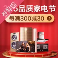 京东优惠券:315品质家电节