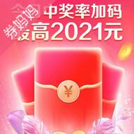 今天10点:最高2021元天猫红包