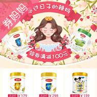天猫超市优惠券:金领冠奶粉