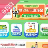 天猫超市优惠券:天猫超市10周年