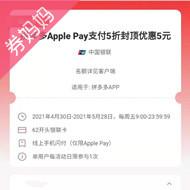 拼多多优惠券:中国银联 X 拼多多Apple Pay