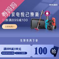 京东5月最新京东优惠券:数码家电