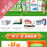 京东优惠券:牛奶乳品