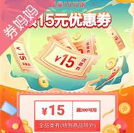 京东全品类优惠券:15元券