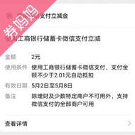 深圳工行1-99元微信立减金
