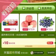 天猫超市优惠券:生鲜专场
