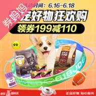 京东优惠券:爱宠好物狂欢购