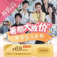 芒果tv年中大促:年卡3.5折