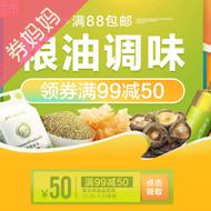 天猫超市优惠券:粮油调味