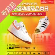 京东代金券:运动鞋服