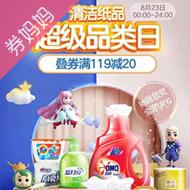 京东优惠券:清洁纸品超级品类日