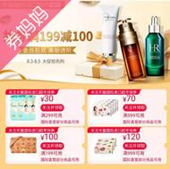 天猫国际优惠券:进口美妆