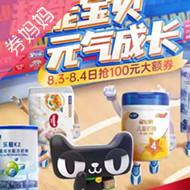 天猫国际优惠券:母婴奶粉