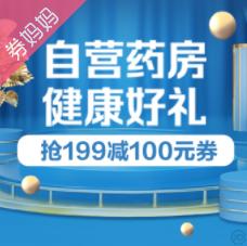 京东优惠券:大药房