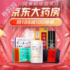 京东大药房优惠券:健康超级品类日