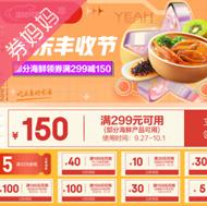 京东优惠券:海鲜果蔬